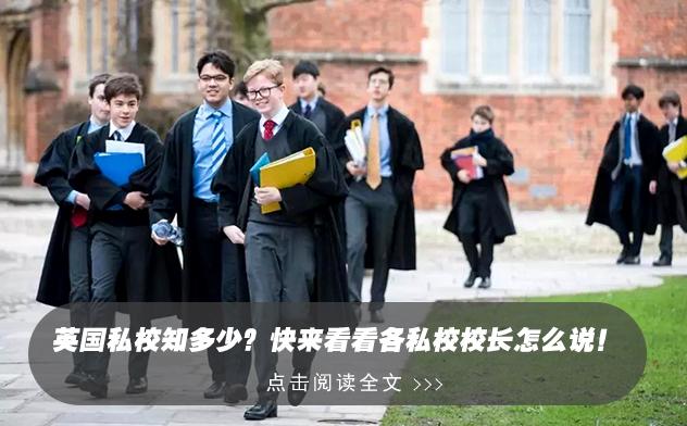 英国私校知多少?快来看看各私校校长怎么说!