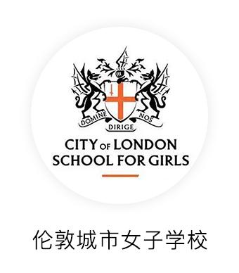 伦敦城市女子