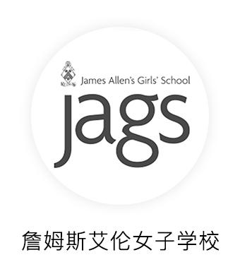 詹姆斯艾伦女子学校