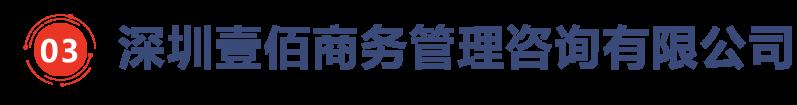壹佰商务_03