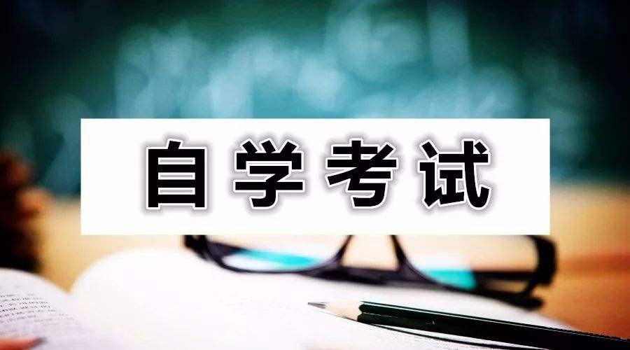 深圳自考专业
