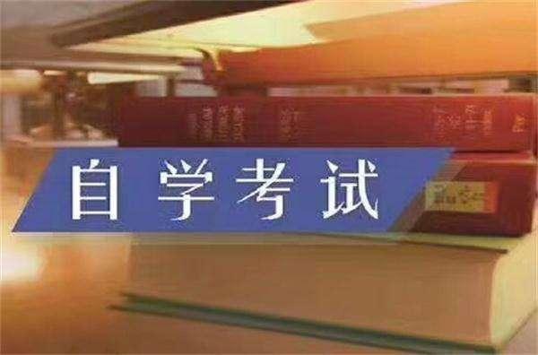 深圳自考理工类专业