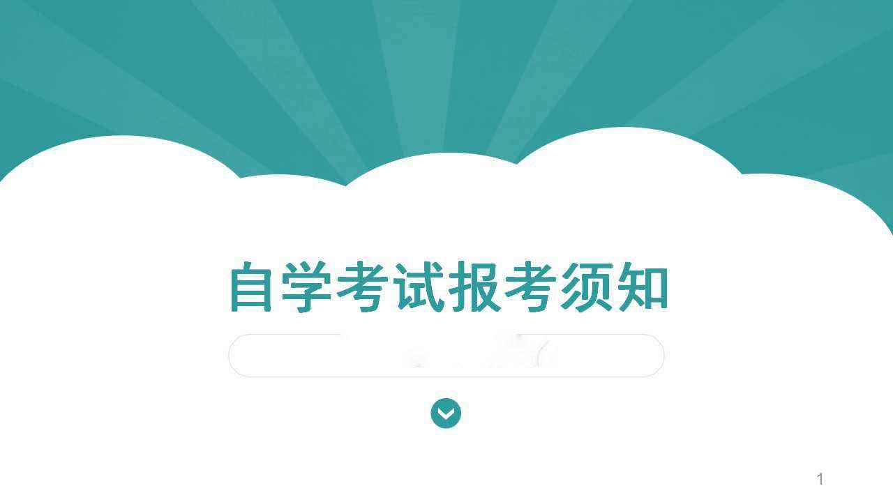 深圳自考毕业论文