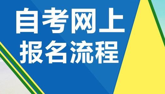 深圳自考报名