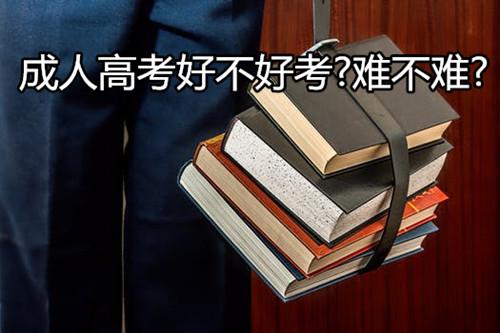 深圳成人高考考试