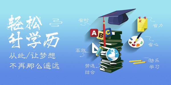 深圳电大本科