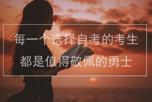 深圳自考大专学校