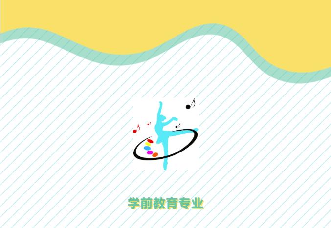 深圳自考学前教育