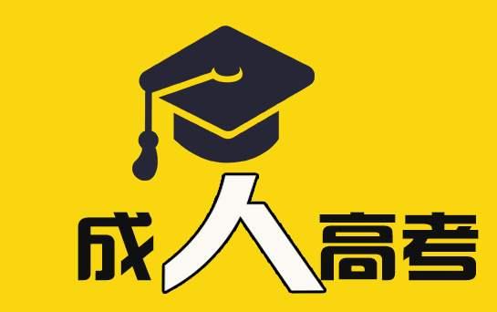深圳成人高考专升本
