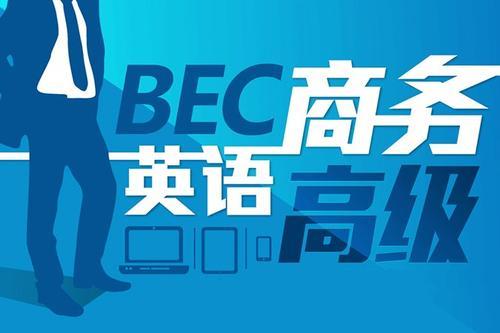 深圳自考商务英语