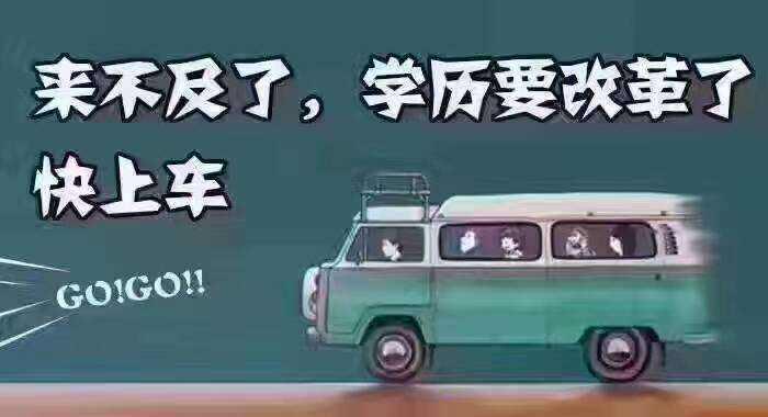 广东成人自考本科
