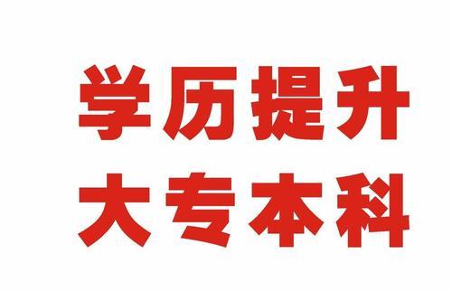 深圳专本套读