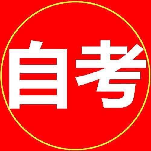 深圳自考本科学历