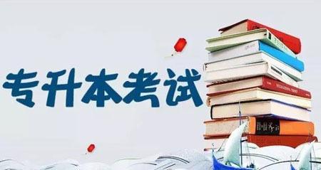 深圳自考专升本