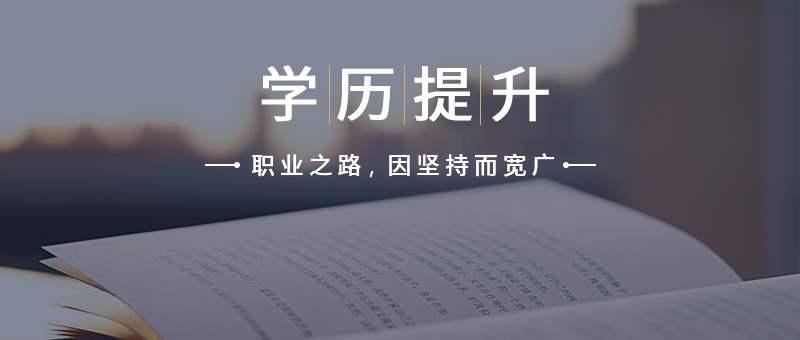 成考学位英语
