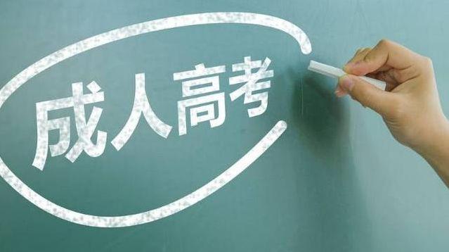 深圳成人高考专科