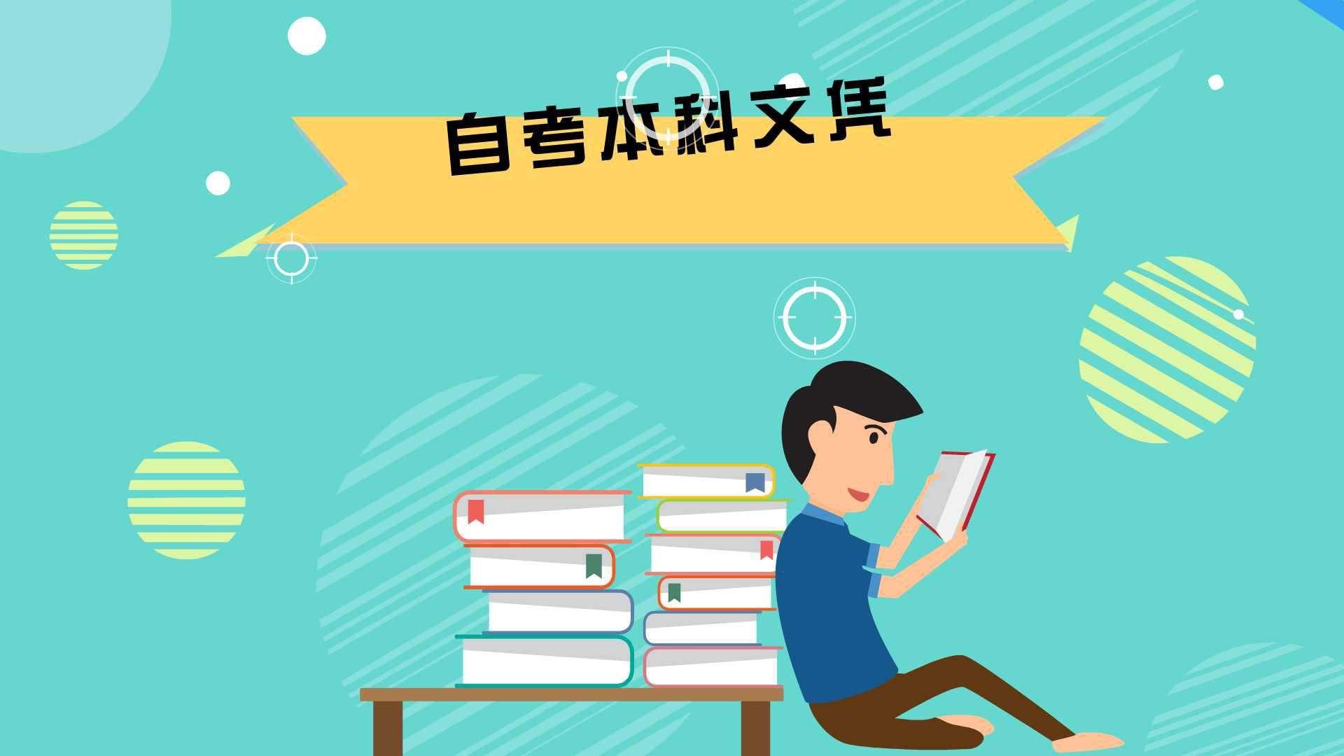 深圳自学考试复习