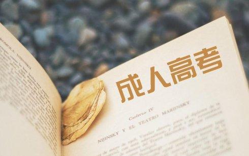深圳函授大专学历