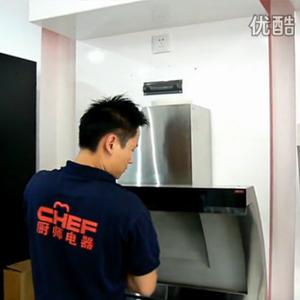 CHEF厨师电器油烟机系列安装视频