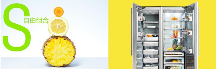 S冰箱系列4
