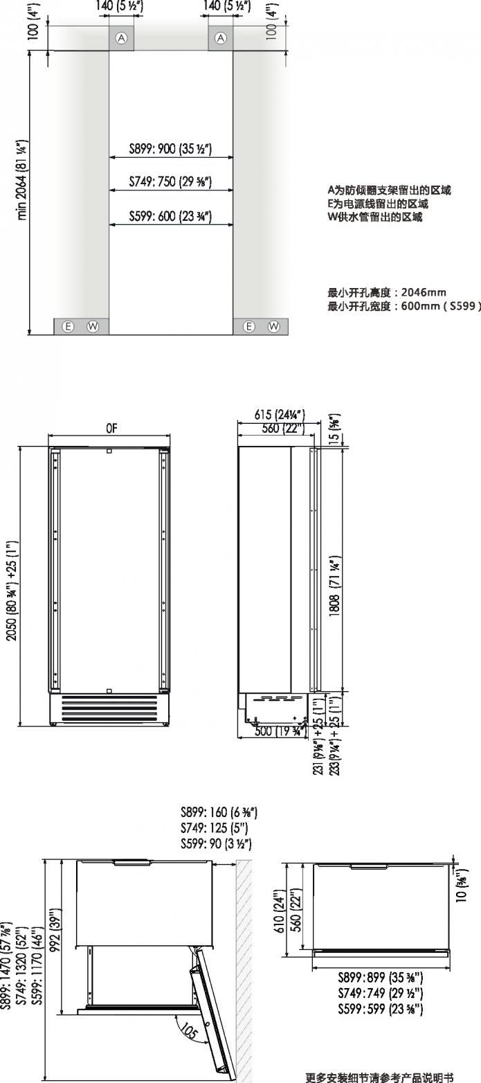 S系列尺寸图