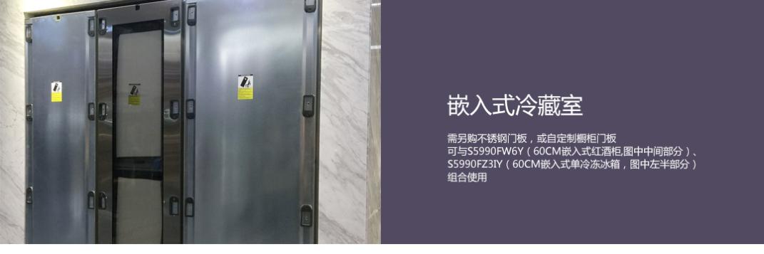 S冰箱冷藏系列6