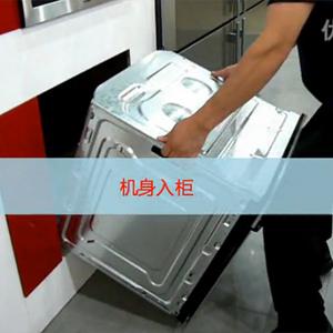 CHEF厨师电器嵌入式烤箱安装视频