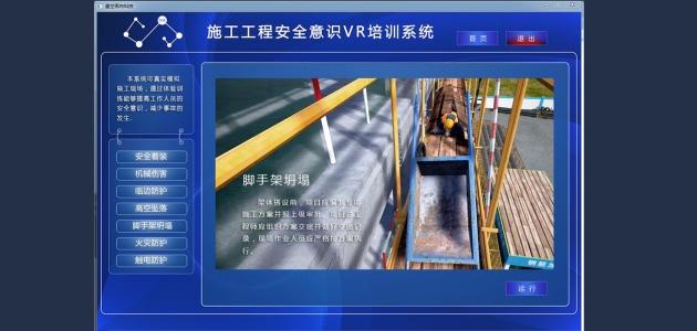 VR安全培训系统