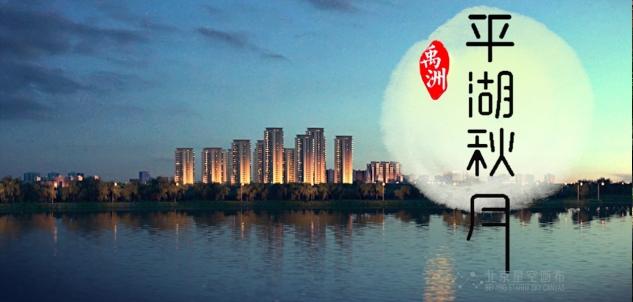 地产动画-平湖秋月