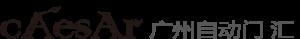 自动门-闭门器-多玛自动门-地弹簧-松下自动门-广州市凯泽门控有限公司