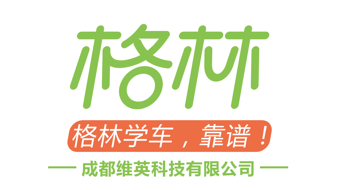 成都格林学车学车好教练筛选平台