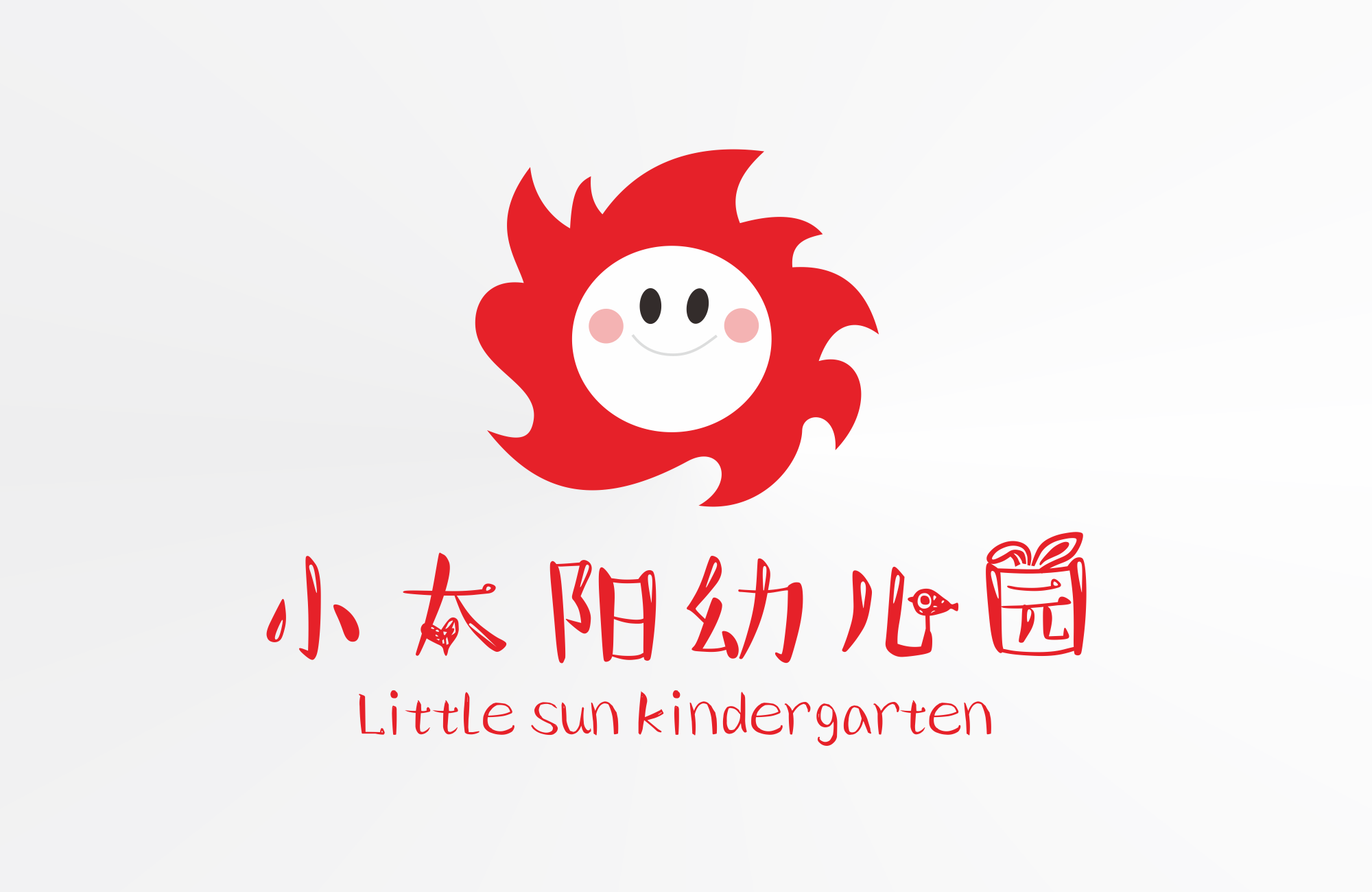 小太阳幼儿园3