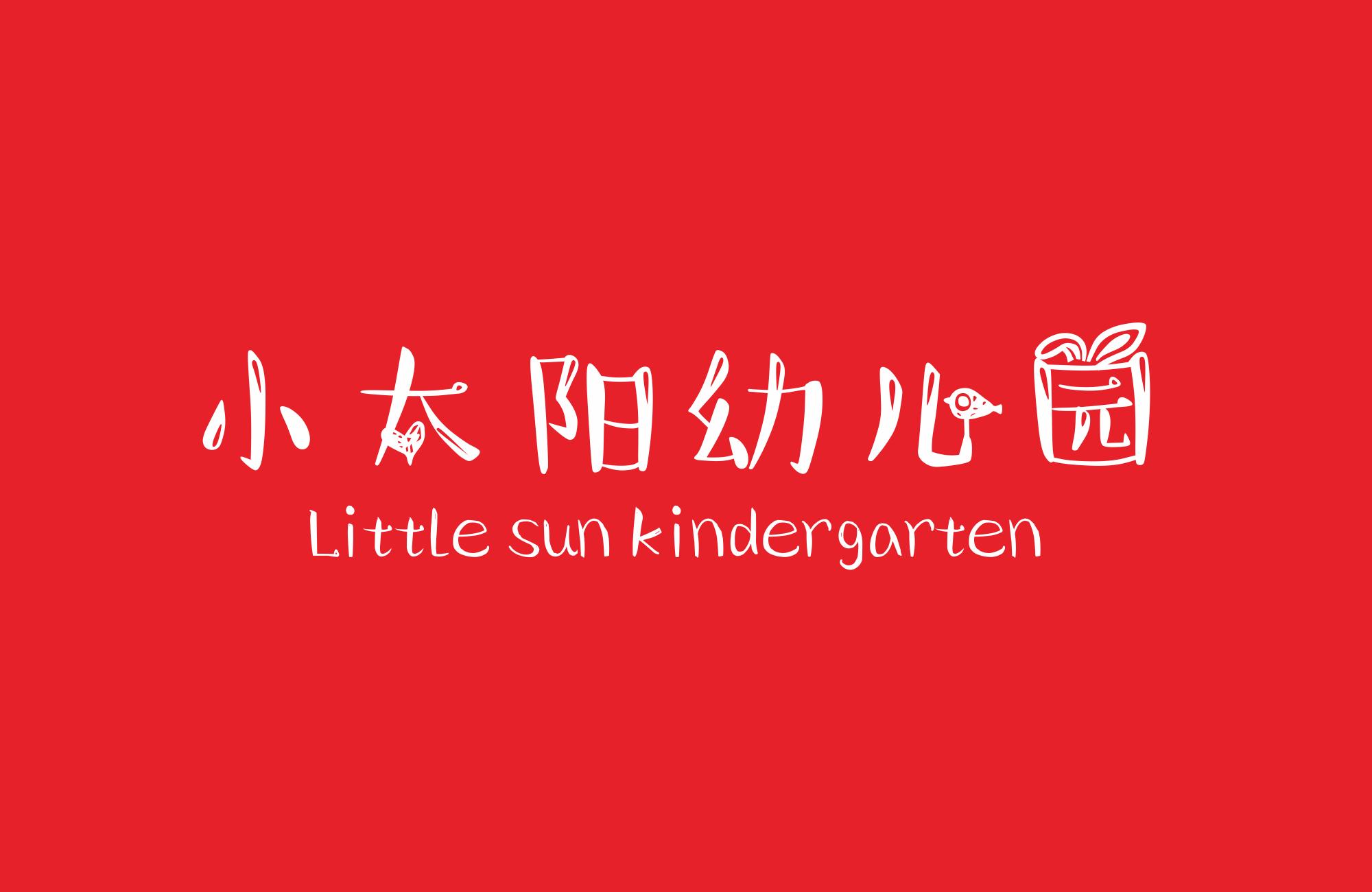小太阳幼儿园4