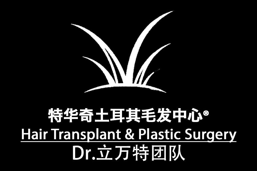 土耳其植发官网 | 土耳其首家国际医院 | 35年植发手术经验 | 特华奇土耳其植发中心