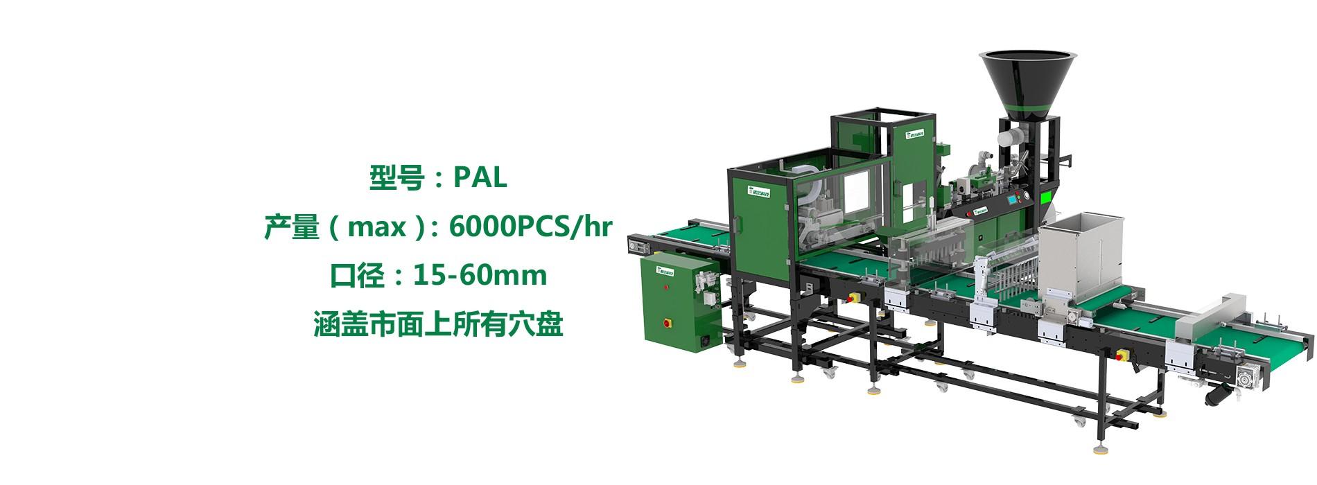 PAL(网站)-20200407