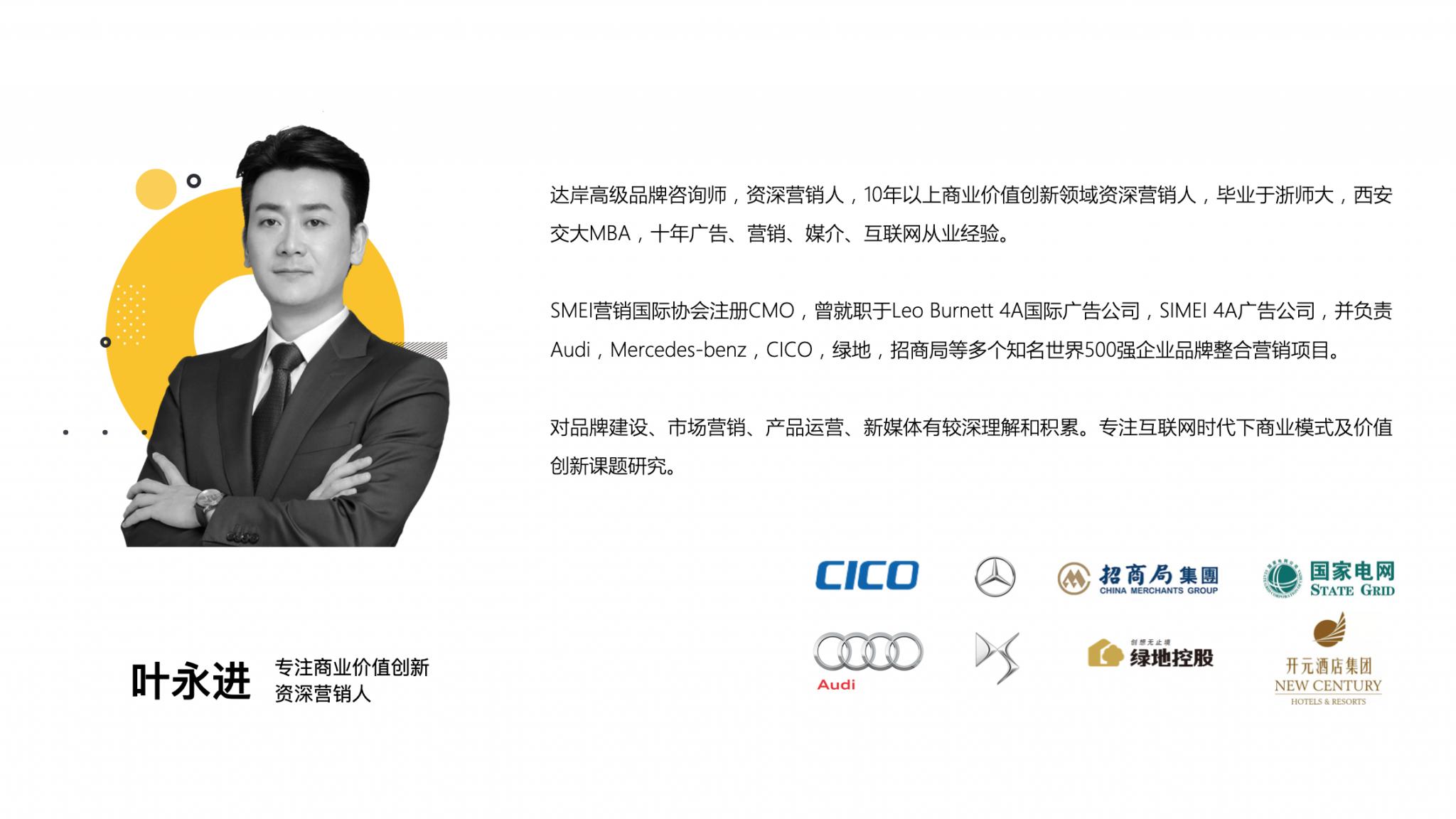 达岸战略营销咨询-叶永进老师