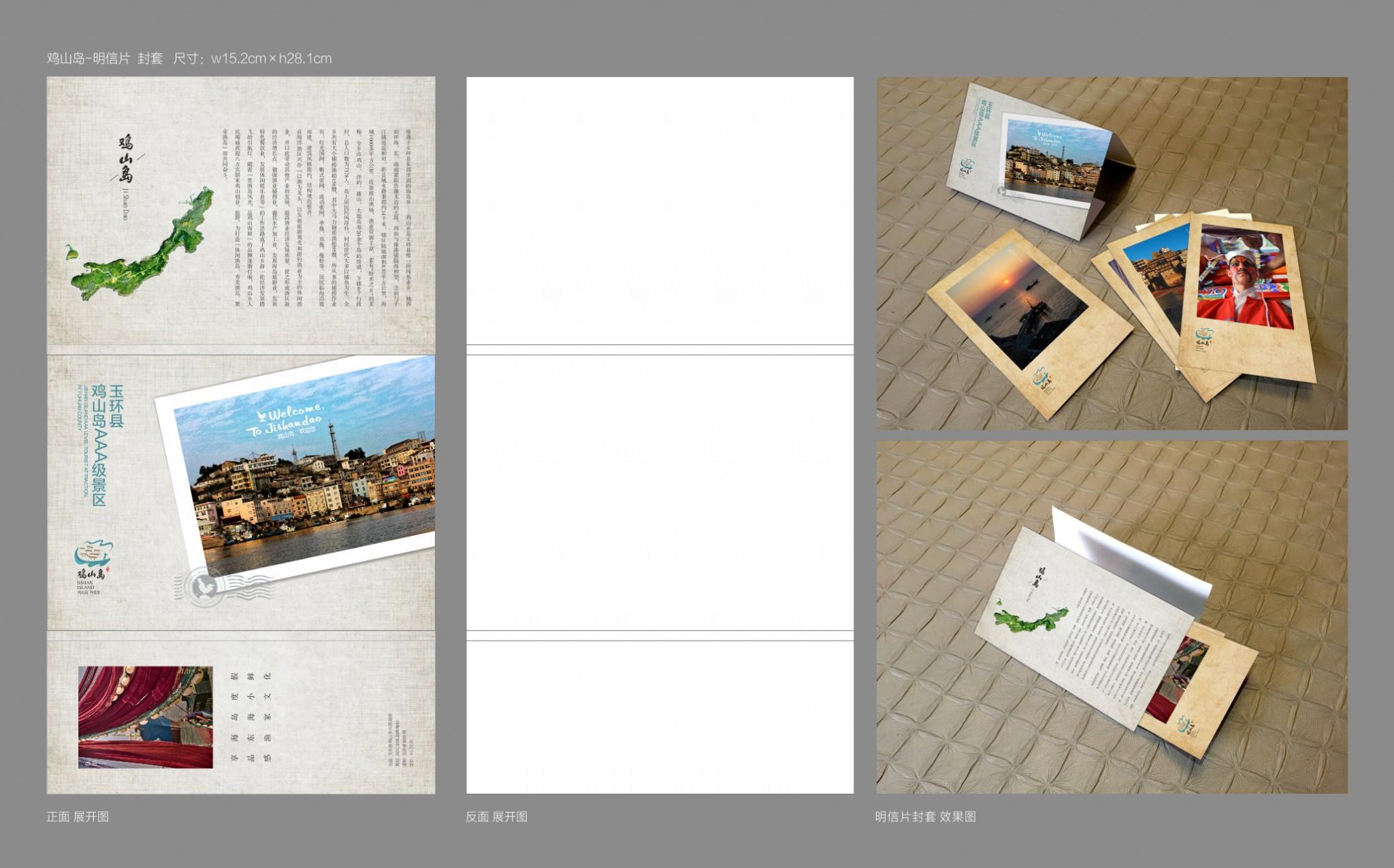 鸡山岛-VIS设计应用部分4