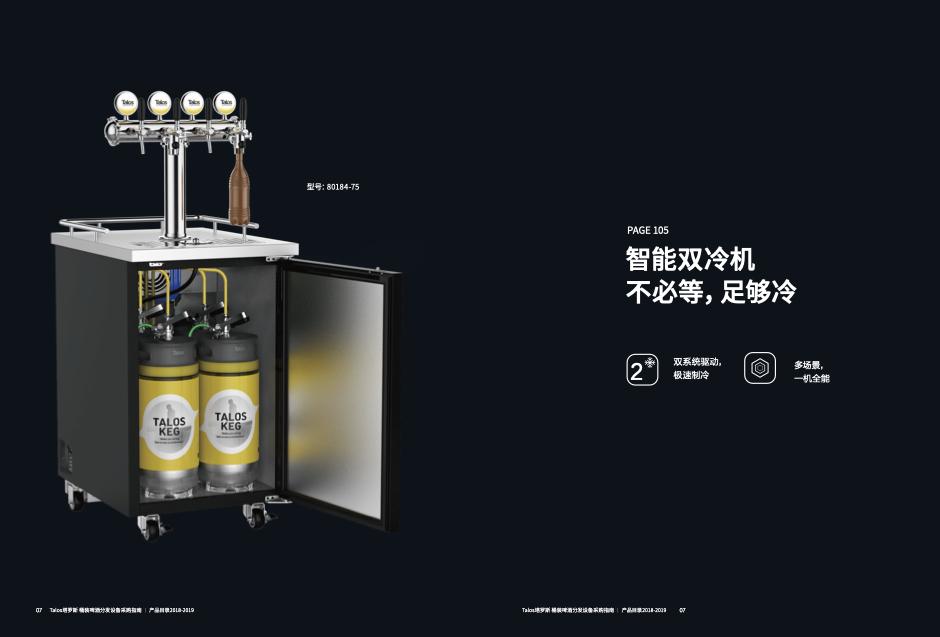 【耐用-品牌画册】塔罗斯品牌画册-达岸20190808.012