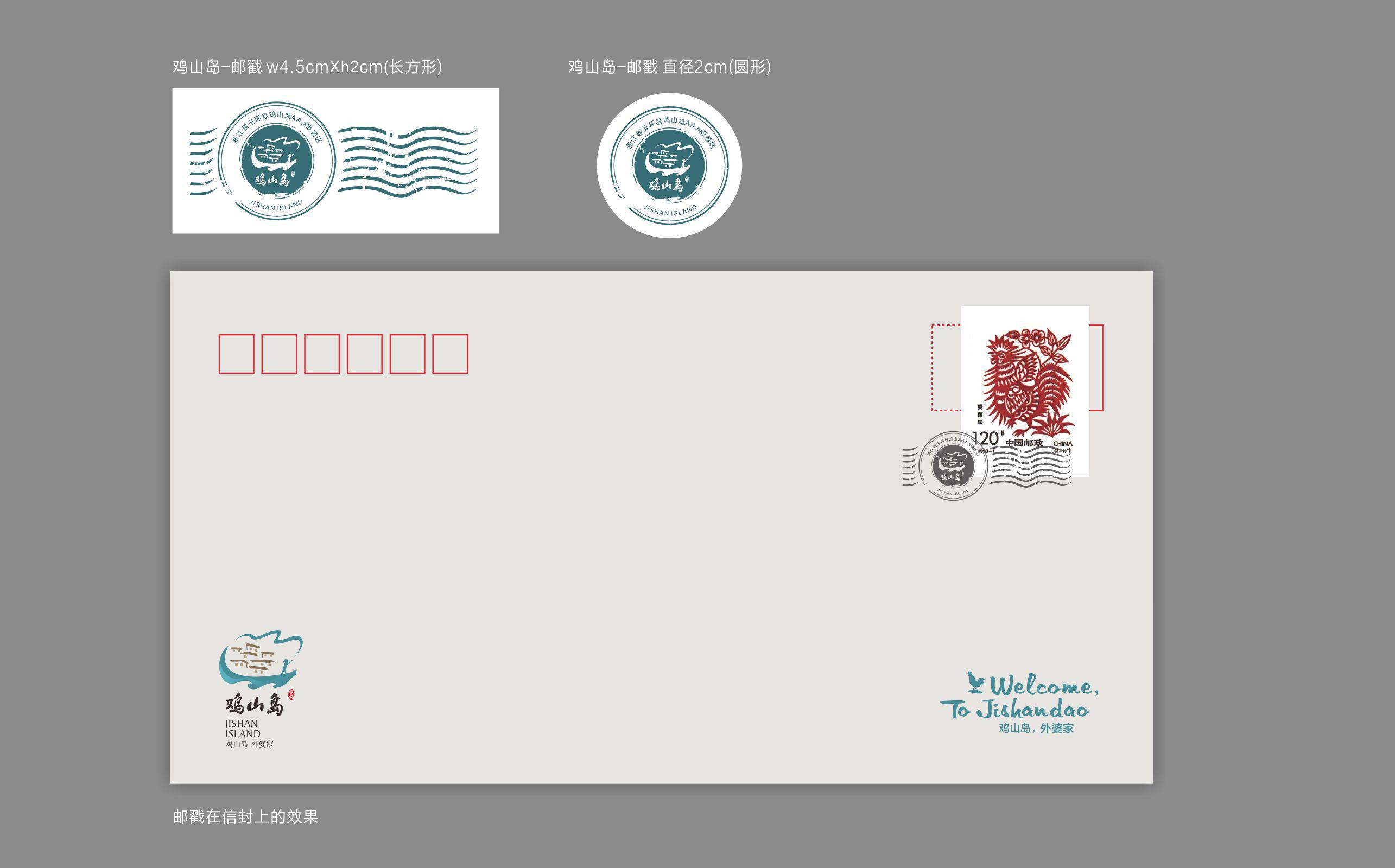 10邮戳-15.11.21