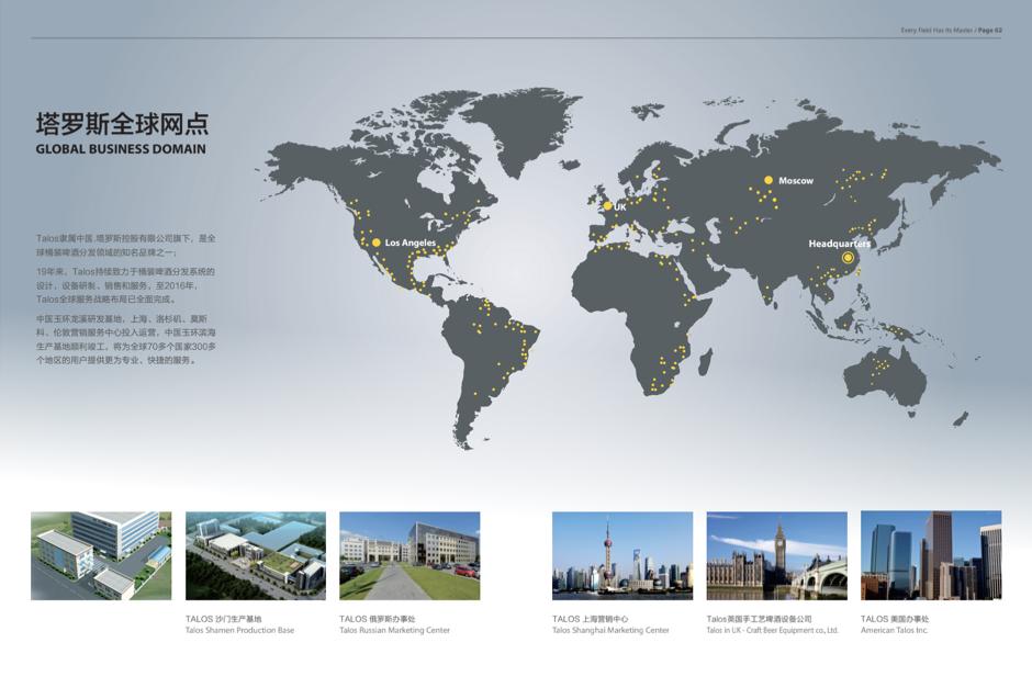 【耐用-品牌画册】塔罗斯品牌画册-达岸20190808.004