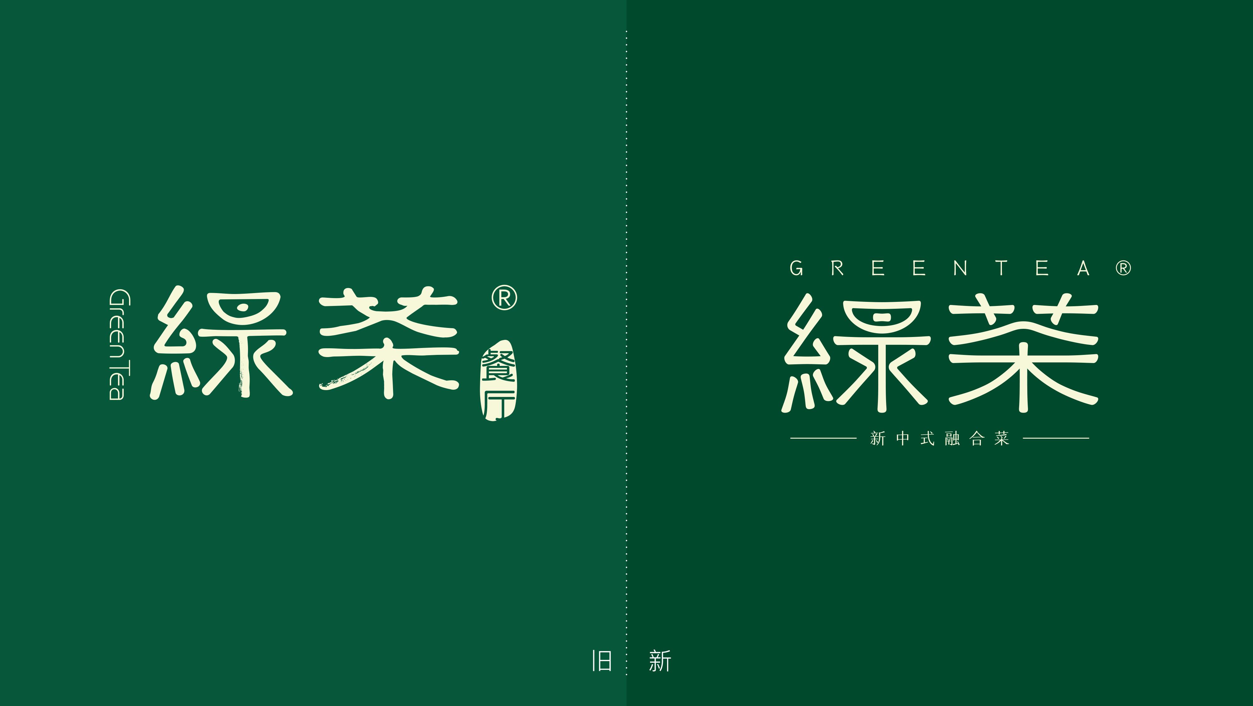 餐饮品牌设计-绿茶餐厅-杭州品牌策划设计公司