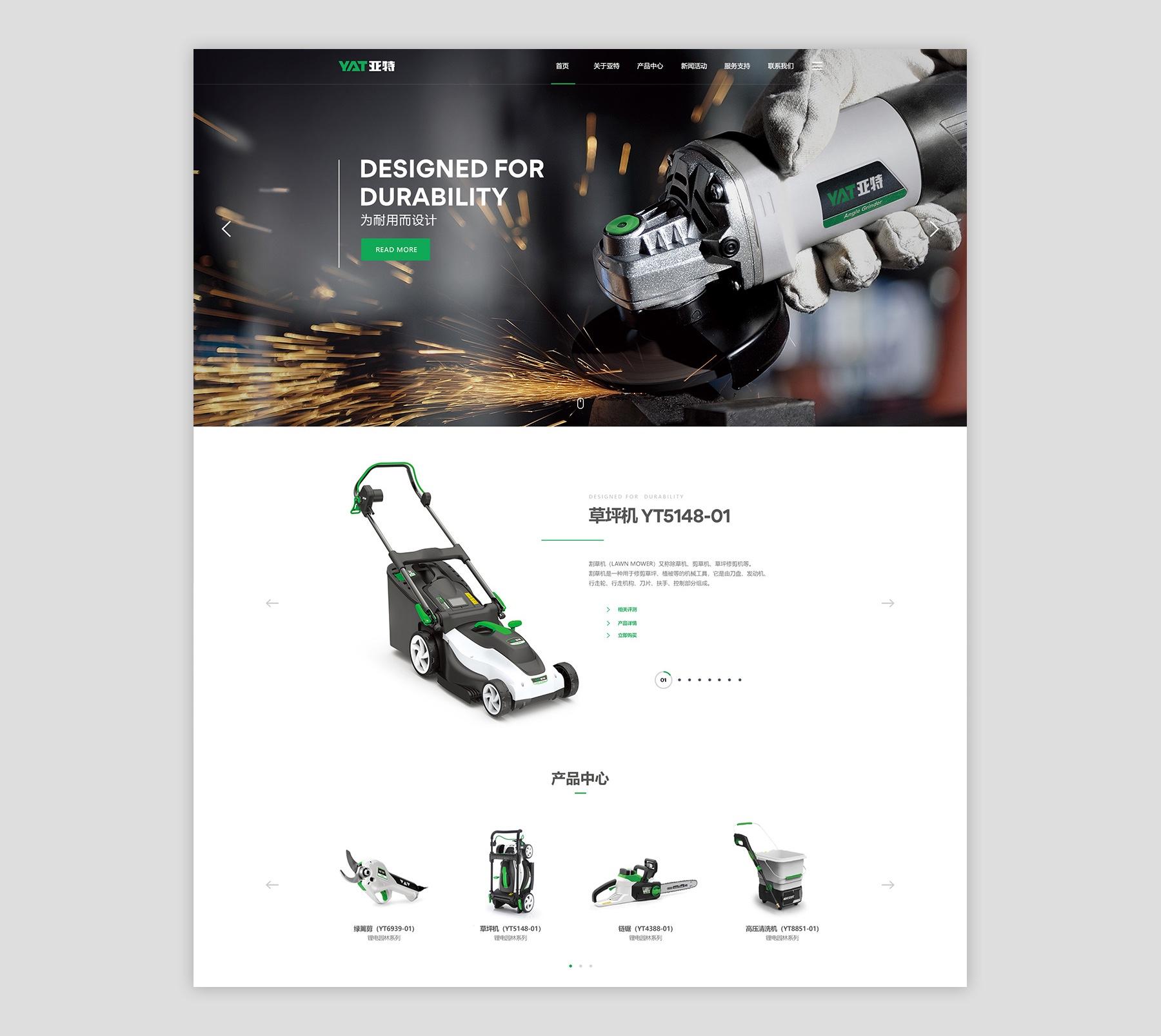亚特电动海报设计