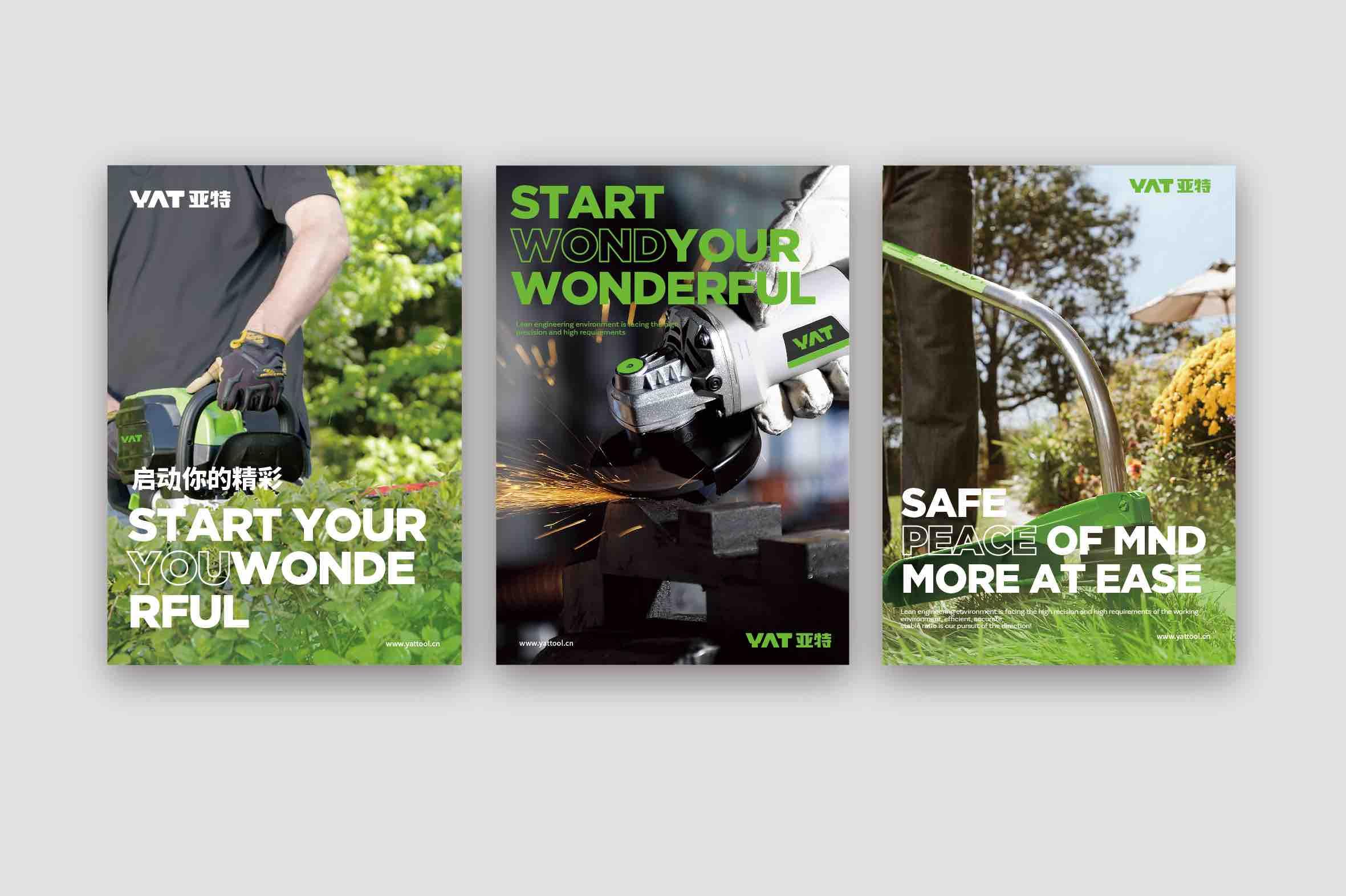 亚特电动宣传海报设计