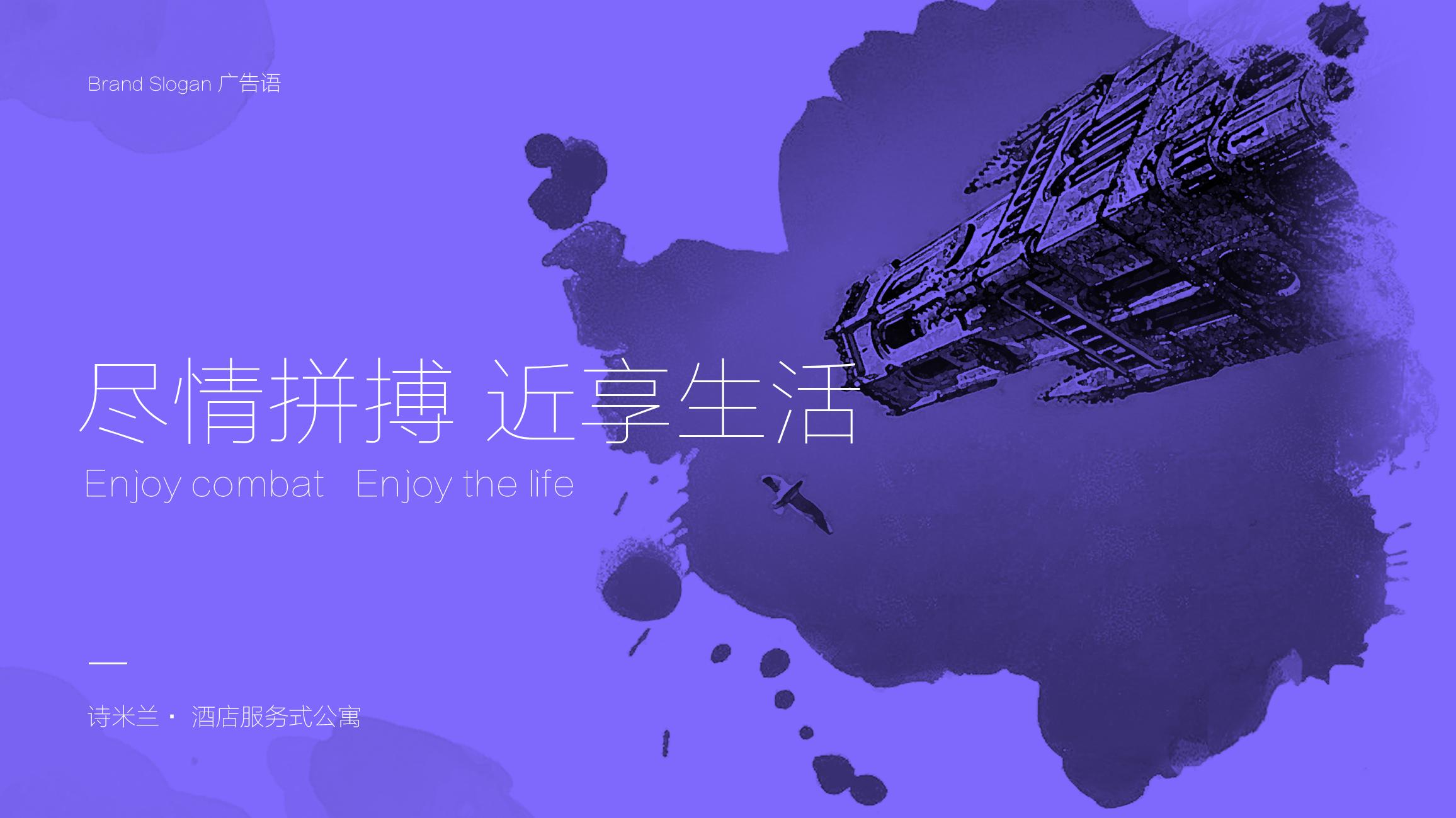 杭州品牌策划一酒店品牌策划