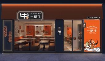 一膳牛跷脚牛肉餐厅设计-达岸品牌营销咨询