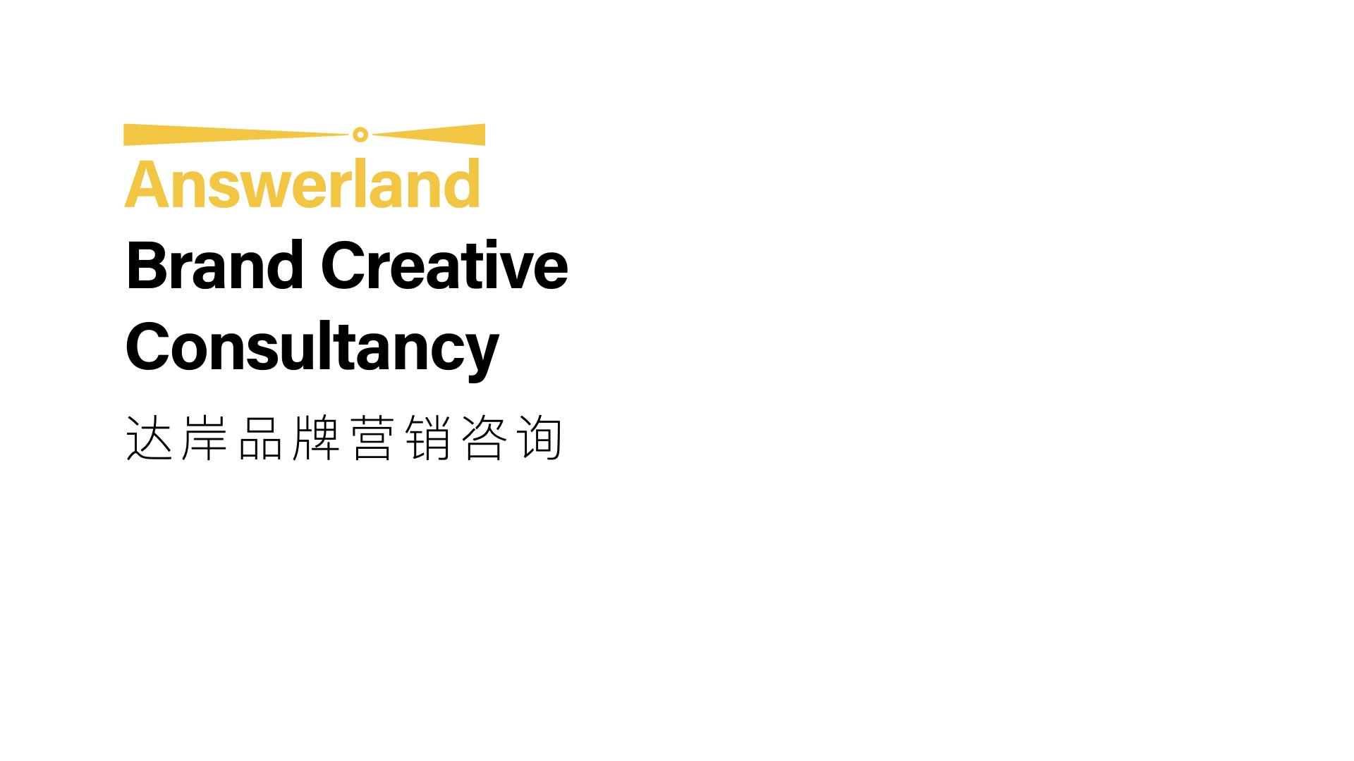 【公司-企业介绍】达岸品牌营销机构20200526.002