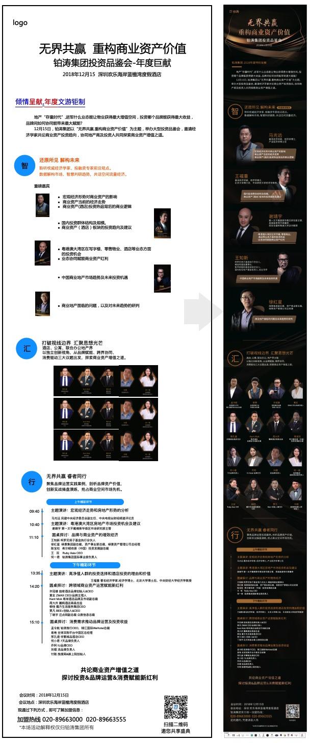 铂涛公关活动策划设计-酒店公关活动设计-达岸品牌营销咨询