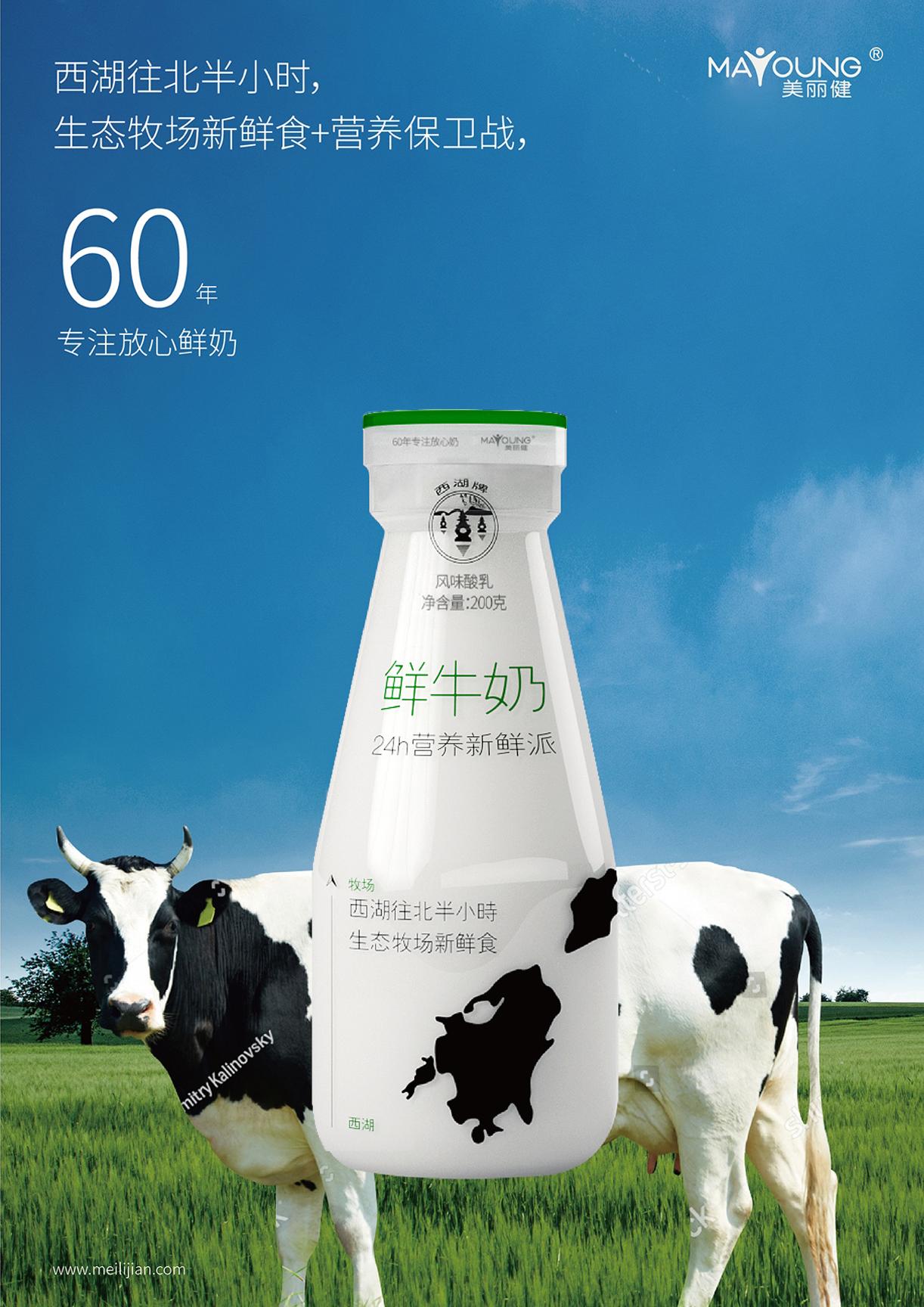 西湖牌牛奶-食品包装策划-达岸品牌营销咨询