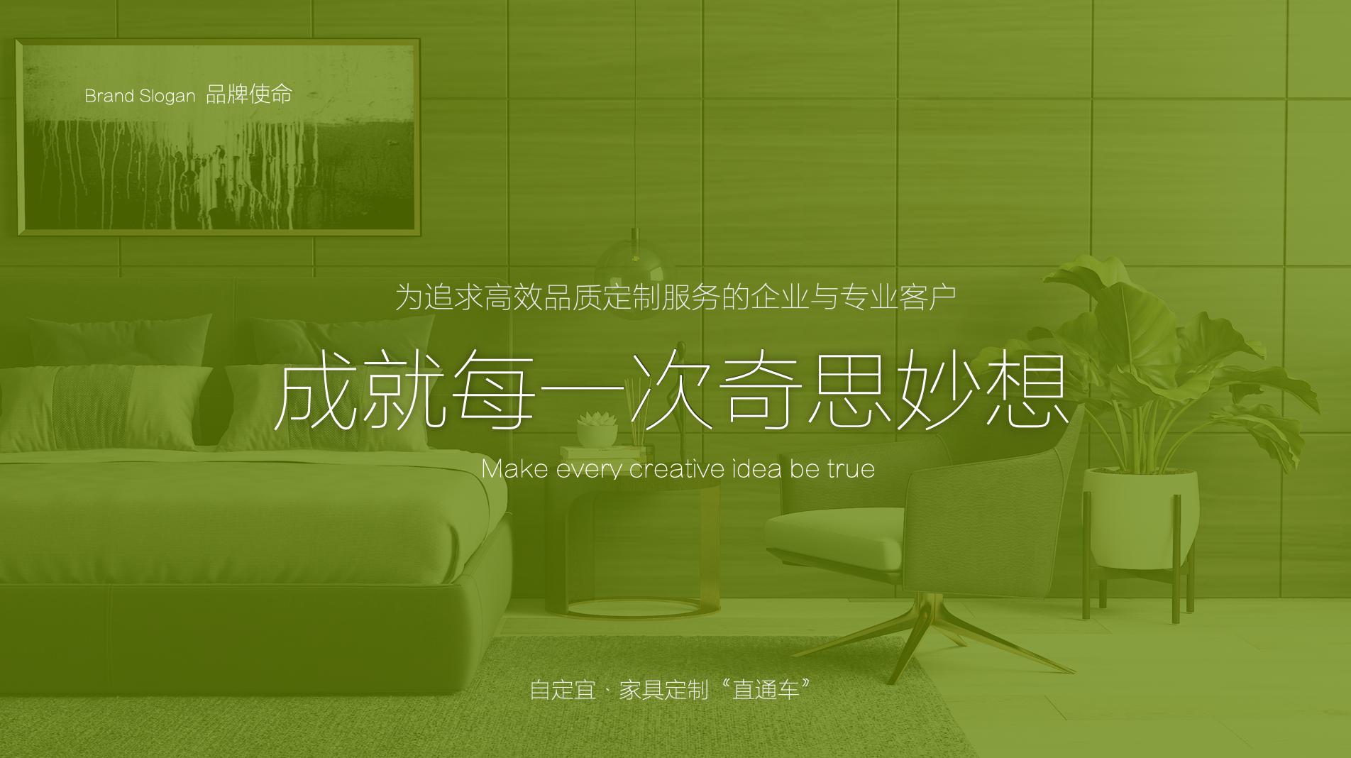 家具品牌策划设计-达岸品牌营销咨询