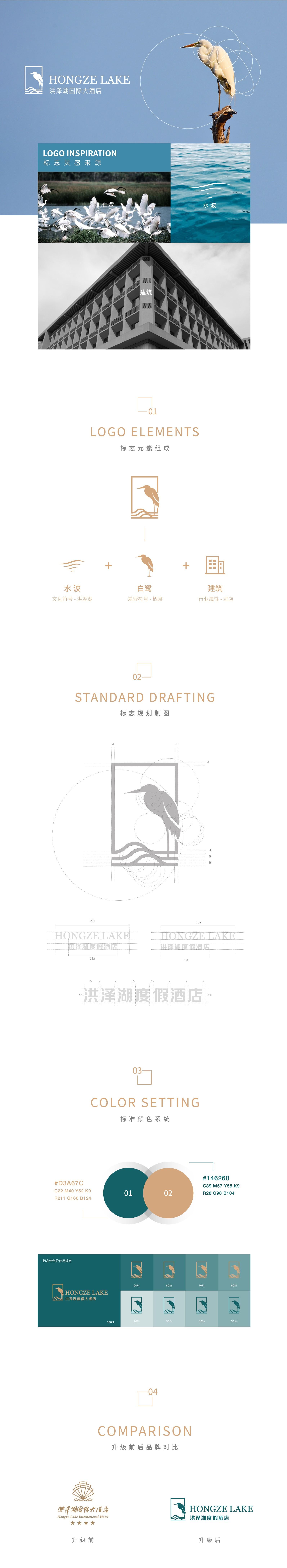 度假酒店品牌形象设计-杭州品牌设计-达岸品牌营销咨询